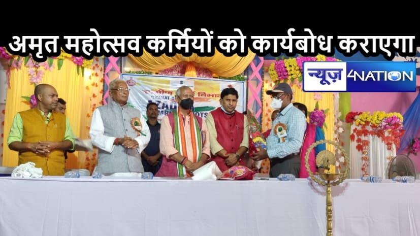 BIHAR NEWS: ग्रामीण कार्य विभाग ने मनाया भारत की आजादी का अमृत महोत्सव, सांसद सिग्रीवाल ने किया शुभारंभ