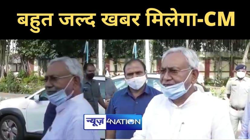 ...तो CM नीतीश को PM मोदी से मिलने का मिल गया समय? हंसते हुए मुख्यमंत्री बोले- इस पर बहुत जल्द आपलोगों को खबर मिलेगा