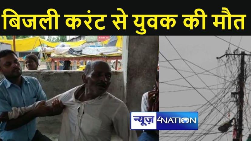 विद्युत विभाग की लापरवाही: ग्रामीणों की शिकायत के बाद भी नहीं ठीक किया बिजली का तार, करंट लगने से युवक की गयी जान