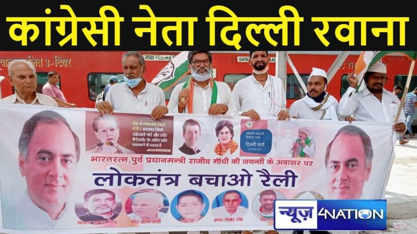 राजीव गांधी की जयंती पर कांग्रेस का 'लोकतंत्र बचाओ रैली', कार्यक्रम में शामिल होने के लिए गया से कांग्रेसी नेताओं दिल्ली के लिए रवाना