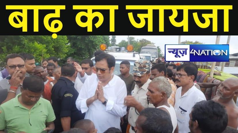 MLA संजीव कुमार ने परबत्ता में बाढ़ प्रभावित इलाके का लिया जायजा, कहा- इतनी भीषण बाढ़ आज तक नहीं देखी