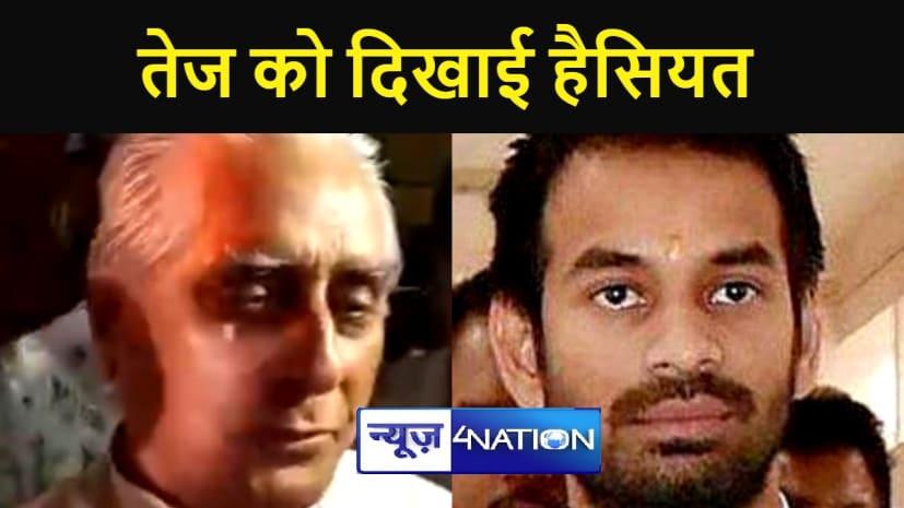 जगदानन्द सिंह ने तेजप्रताप को बताई हैसियत, कहा पार्टी में केवल तीन लोग संवैधानिक पद पर है