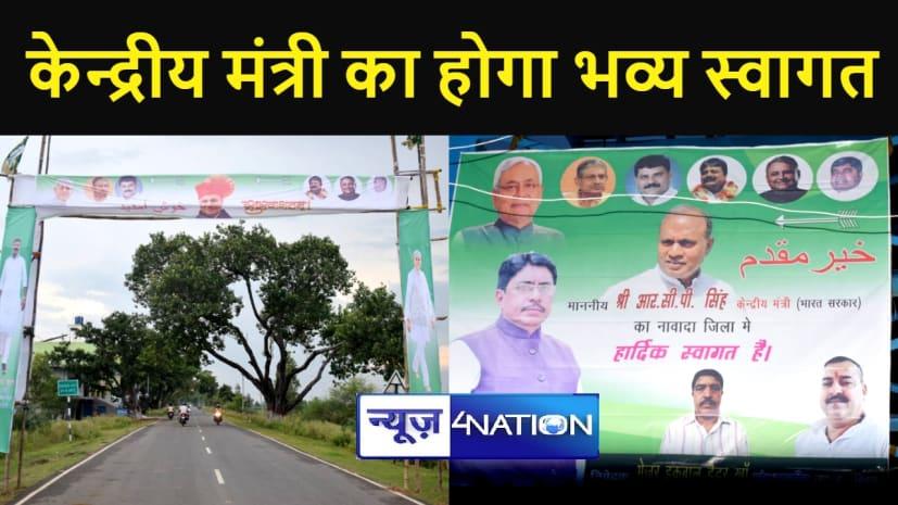 नवादा में केन्द्रीय मंत्री आरसीपी सिंह का होगा भव्य स्वागत, काफिले में शामिल होंगे सैकड़ों चार और दो पहिया वाहन