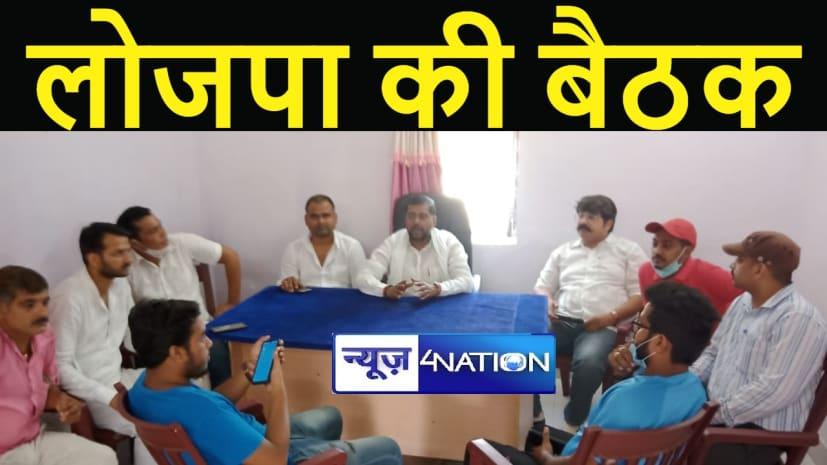 20 अगस्त को बिहार आएंगे केंद्रीय मंत्री पशुपति कुमार पारस, स्वागत को लेकर तैयारियों में जुटे लोजपा कार्यकर्ता