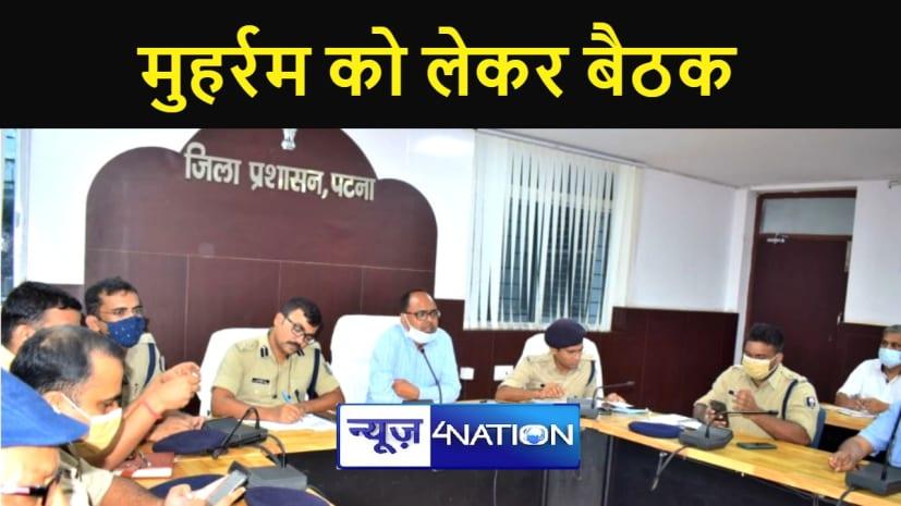 पटना डीएम और एसएसपी ने मुहर्रम को लेकर की बैठक, अधिकारियों को दिए कई निर्देश