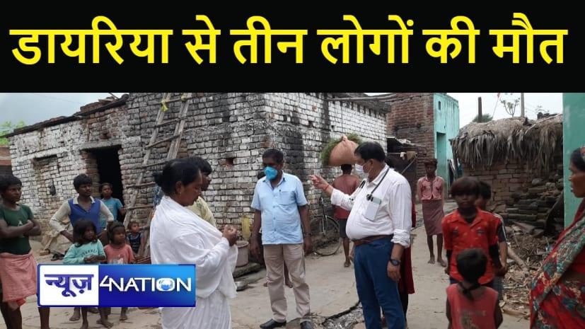शेखपुरा: डायरिया से एक ही परिवार के तीन लोगों की मौत, गांव में मचा हड़कंप