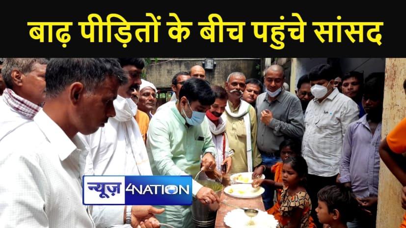 पाटलिपुत्र सांसद ने दानापुर ने सामुदायिक किचन का लिया जायजा, बाढ़ पीड़ितों को राहत सामग्री उपलब्ध कराने का दिया निर्देश