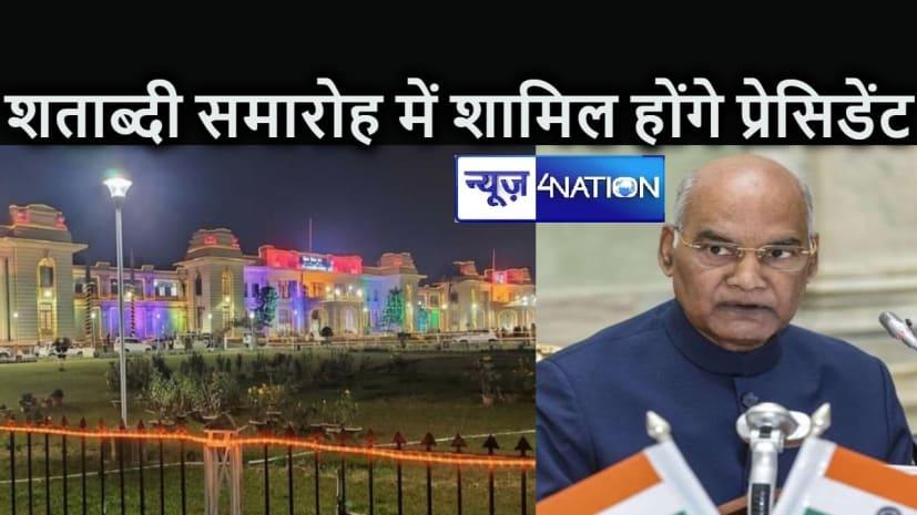 बिहार विधानसभा भवन के शताब्दी समारोह में शामिल होंगे प्रेसिडेंट कोविंद, राष्ट्रपति भवन से दौरे को मिली मंजूरी