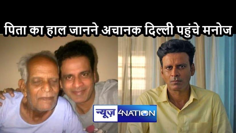 अभिनेता मनोज बाजपेयी के पिता की हालत गंभीर, केरल में शूटिंग अधूरी छोड़कर तत्काल दिल्ली रवाना हुए एक्टर