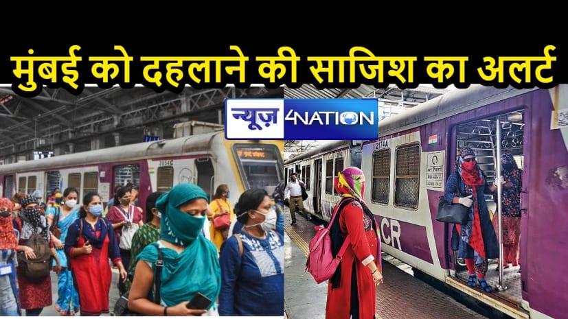 NATIONAL NEWS: मुंबई को दहलाने की हो रही साजिश, निशाने पर लोकल ट्रेन औऱ स्टेशन, हाई अलर्ट पर खुफिया एंजेसी