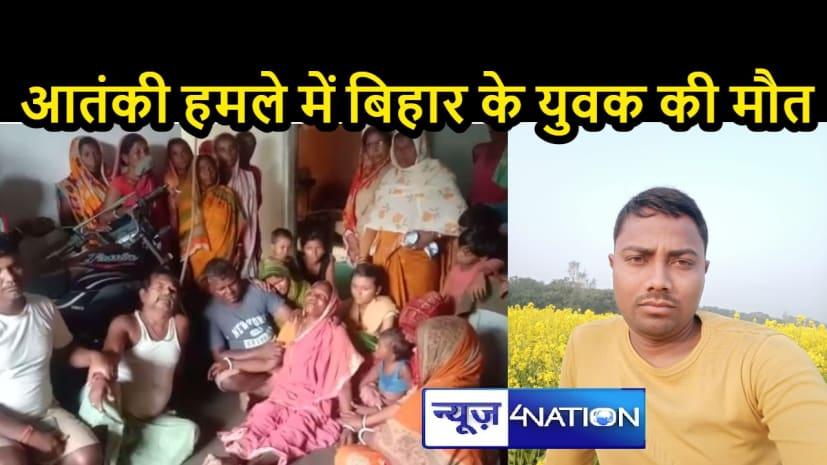 BIHAR NEWS: आतंकी हमले में बिहार के मजदूर की मौत, परिजनों का रो-रोकर बुरा हाल, शव घर पहुंचाने की सरकार से गुहार