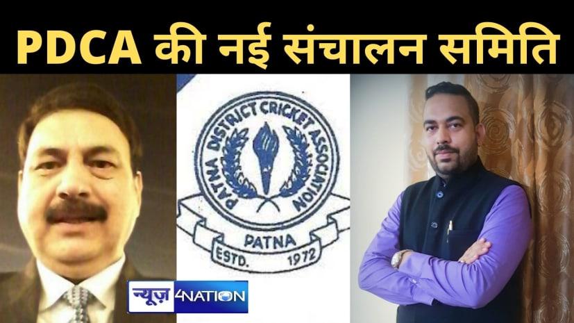 पटना जिला क्रिकेट संघ भंग! 8 सदस्यीय नई संचालन समिति गठित, प्रवीण कुमार प्रणवीर चेयरमैन तो रहबर आबदीन बने मेंबर
