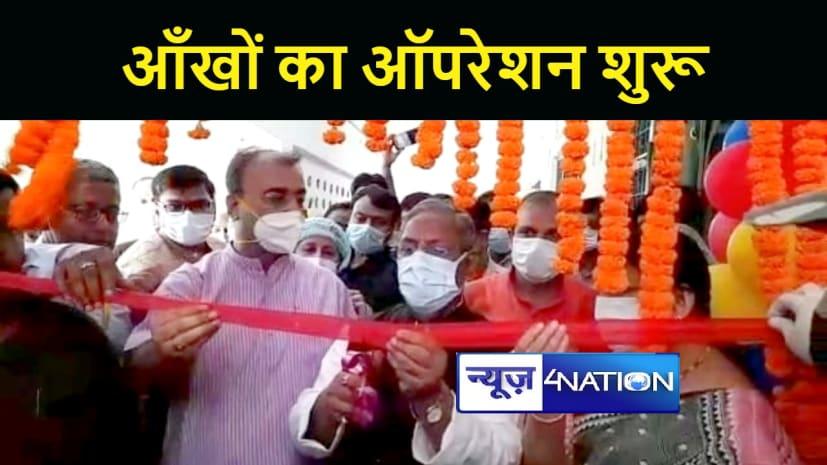पटनासिटी के गुरुगोविंद सिंह अस्पताल में आज से शुरू हुआ आँखों का ऑपरेशन, स्वास्थ्य मंत्री मंगल पांडे ने किया उद्घाटन