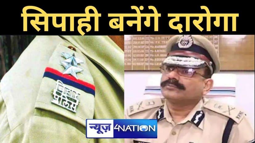 बड़ी खबरः बिहार पुलिस के सिपाही बनेंगे ASI, 3 महीने के लिए मैट्रिक पास आरक्षी बनेंगे अफसर, DGP ने जारी किया पत्र