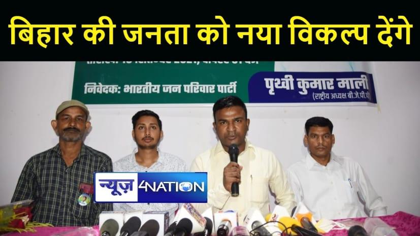 भारतीय जन परिवार पार्टी के राष्ट्रीय अध्यक्ष पृथ्वी कुमार माली ने कहा, बिहार की जनता को नया विकल्प देंगे