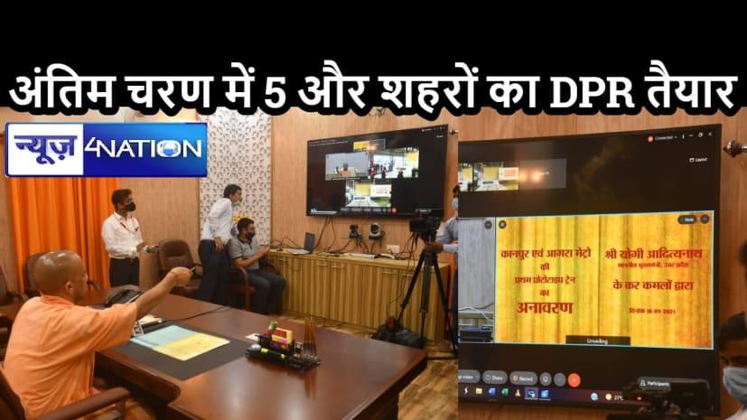UP NEWS: सीएम योगी ने किया कानपुर-आगरा मेट्रो की प्रथम प्रोटोटाइप ट्रेन का वर्चुअल अनावरण, नवंबर में पीएम करेंगे शुभारंभ