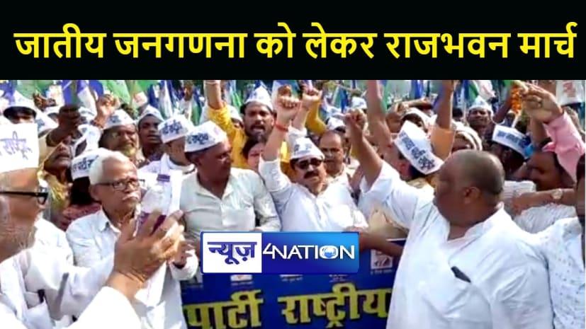 जातीय जनगणना को लेकर आम जनता पार्टी राष्ट्रीय ने किया राजभवन मार्च, कहा सरकार नहीं मानी तो करेंगे संसद का घेराव