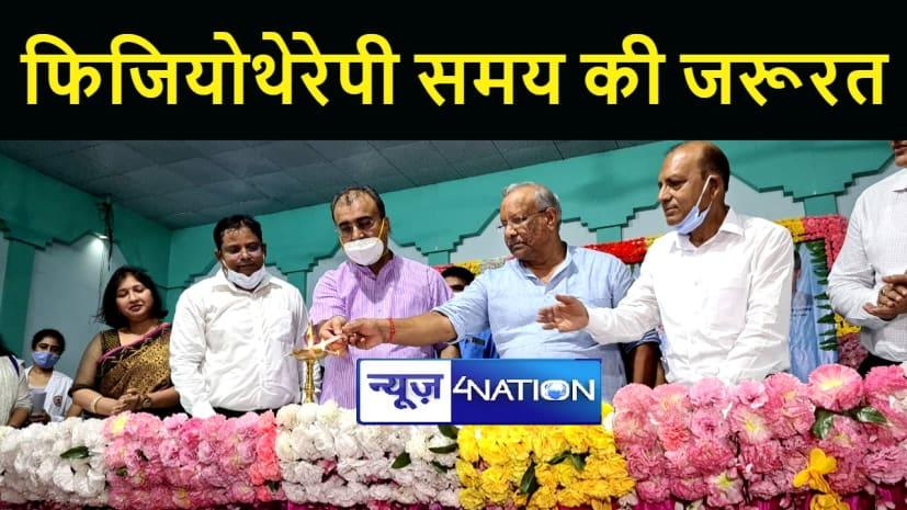 डिप्टी सीएम तारकिशोर प्रसाद और स्वास्थ्य मंत्री मंगल पांडेय ने कहा, फिजियोथेरेपी है समय की जरूरत