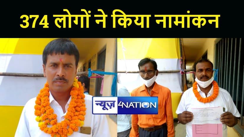 पटना में पंचायत चुनाव के लिए तीसरे दिन 374 लोगों ने किया नामांकन, सुपौल के छातापुर में 11 प्रत्याशियों ने भरा पर्चा