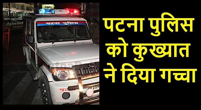 पटना पुलिस के सामने फिल्मी स्टाइल में फरार हुआ कुख्यात, मुंह ताकते रह गई मैडम की एक्टिव पुलिस