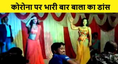 विश्वकर्मा पूजा के नाम पर लगे बार बालाओं के ठुमके, वीडियो सोशल मीडिया में वायरल