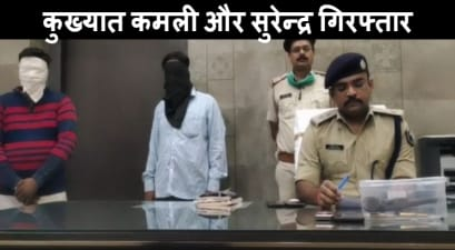 लखीसराय पुलिस को बड़ी सफलता, दो कुख्यात को हथियार के साथ दबोचा