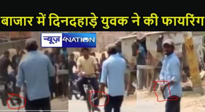 Bihar : सरे राह युवक करने लगा फायरिंग, लोगों में मचा हड़कंप, वीडियो हो रहा वायरल