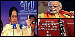 गोपालगंज में बीजेपी पर जमकर बरसीं मायावती, चुनाव आयोग को भी लपेटा