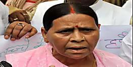 राबड़ी देवी का PM मोदी पर तंज, कहा- गरीब के आह बेकार ना जाई अबकी बार इनका के मजा चखाई