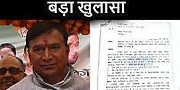 बड़ा खुलासा: शिक्षा-विधि मंत्री कृष्णनंदन प्रसाद वर्मा ने नियमों को ताक पर रखकर बेटे को स्पेशल पीपी में करवाया बहाल! हाईकोर्ट ने नोटिस जारी कर मंत्री से मांगा जवाब
