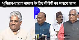भूमिहार-ब्राह्मण समाज को राज्यसभा और विधानपरिषद में दी जाएगी जगह, भूपेद्र यादव बोले-हम सबको साथ लेकर चलेंगे