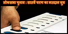 लोकसभा चुनाव : सातवें और अंतिम चरण का मतदान शुरु, देश के 8 राज्यों के 59 सीटों पर डाले जा रहे है वोट