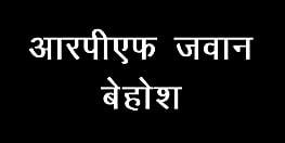 बिहार में हिट स्ट्रोक का कहर : आरा में मजिस्ट्रेट चेकिंग के दौरान आरपीएफ जवान बेहोश