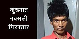 बिहार एसटीएफ को मिली सफलता, कुख्यात नक्सली गनौर महतो को किया गिरफ्तार