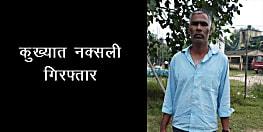 बिहार एसटीएफ को मिली सफलता, कुख्यात नक्सली विजय यादव को किया गिरफ्तार