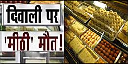 दीपावली पर मिलावटी मिठाई के कारोबार पर नकेल कसने की तैयारी, पटना डीएम ने किया छापेमारी दल का गठन