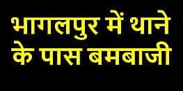 भागलपुर में अपराधियों का तांडव, थाने के पास की बमबाजी, 3 घायल