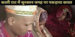 काली रात में मोहब्बत की इबारत लिख रहे कपल को लोगों ने पकड़ा, शादी की बात पर लड़के के छटकने पर लड़की ने कहा- खेला नहीं