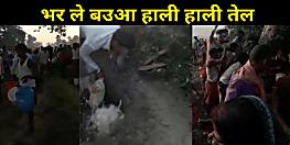 पटना में पेट्रोल की लूट के लिए लोगों के बीच मारा-मारी, बाल्टी, कटोरा जो मिला उसमें भर लिया तेल
