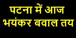 पटना में आज बवाल तय, पतंजलि की दुकानों को बंद करवाने सड़क पर उतरेगी भीम आर्मी