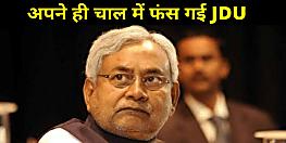 विशेष दर्जे की मांग कर फंस गई JDU, कांग्रेस ने कहा- नीतीश जी दिखावा नहीं डिसीजन लीजिए