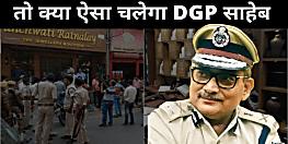 DGP साहब आपकी 'एक्टिव' पुलिस 4 करोड़ का सोना तो नहीं ही खोज पाई, जिसे  पकड़ रणवीर बने रहे थे वो भी हो गया फुर्र