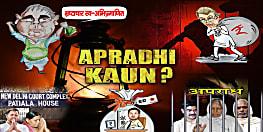 चुनावी साल में नहीं थम रहा पोस्टरवार, JDU ने पूछा बताओ अपराधी कौन?