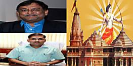 राम जन्मभूमि तीर्थ क्षेत्र ट्रस्ट में शामिल होंगे दो IAS, बिहार से गहरा है इनका नाता, जानिए कौन हैं यें