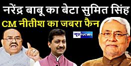 पूर्व विधायक सुमित सिंह का ऐलान- JDU का सच्चा सिपाही हूं, परिवारिक मतभेद बिहार के विकास के आड़े नहीं आएगा