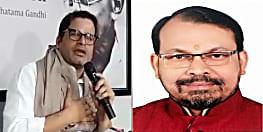 प्रशांत किशोर पर जदयू का चौतरफा हमला, वरिष्ठ नेता चंद्रभूषण राय ने कहा-नीतीश से हिसाब मांगने की पीके की औकात नहीं