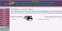 बिहार विशेष सर्वेक्षण अमीन का रिजल्ट घोषित, कुल 4950 पदों के लिए जारी हुआ परिणाम..एक क्लिक में देखें रिजल्ट