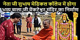 नेता जी सुभाष मेडिकल कॉलेज में होगा भव्य बाला जी वेंकटेश्वर मंदिर का निर्माण,लक्ष्मी प्रपन्न जीयर स्वामी जी ने किया भूमि पूजन