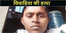 दहेज़ के लिए ससुरालवालों ने की विवाहिता की हत्या, जांच में जुटी पुलिस