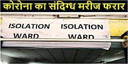 बिहार के इस सरकारी हॉस्पिटल से कोरोना का संदिग्ध मरीज फरार, अस्पताल में मचा हड़कंप